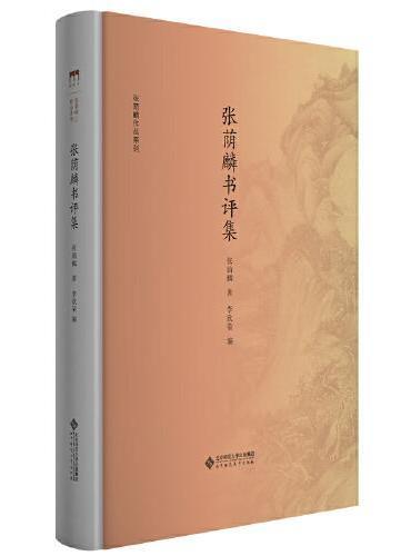 张荫麟书评集