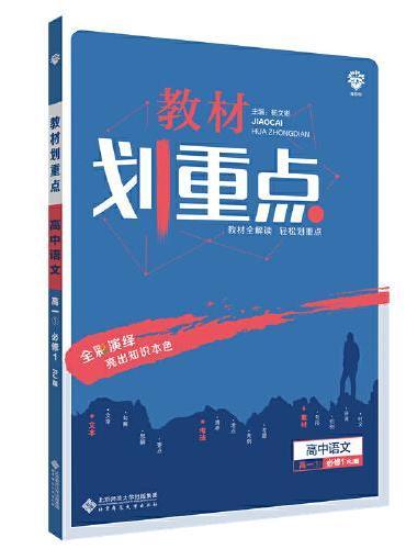 理想树2021版教材划重点高中语文高一必修1RJ版人教版(不适用新教材地区)