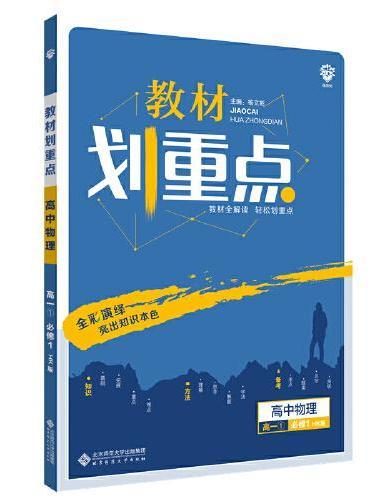 理想树2021版 教材划重点高中物理高一必修1HK版 沪科版(不适用新教材地区)