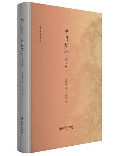 中国史纲(外二种)