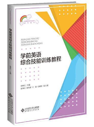 学前英语综合技能训练教程
