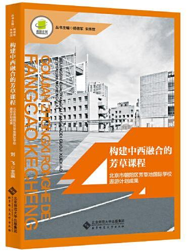 构建中西融合的芳草课程——北京市朝阳区芳草地国际学校遨游计划成果
