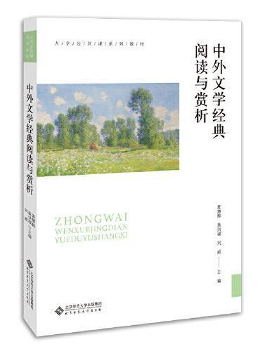 中外文学经典阅读与赏析