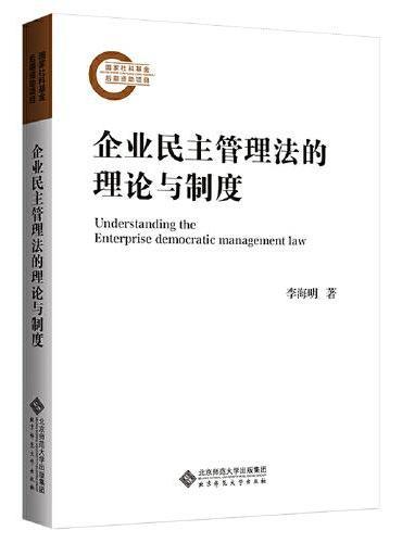企业民主管理法的理论与制度