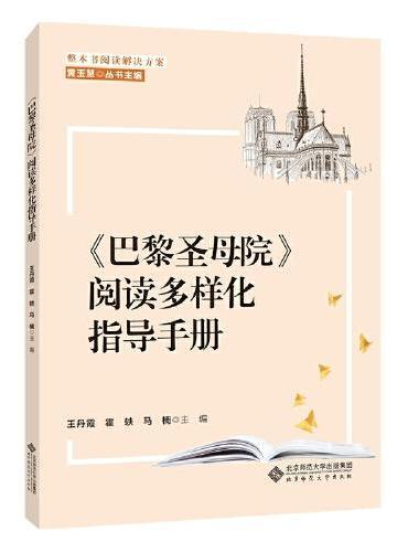整本书阅读解决方案 《巴黎圣母院》阅读多样化指导手册