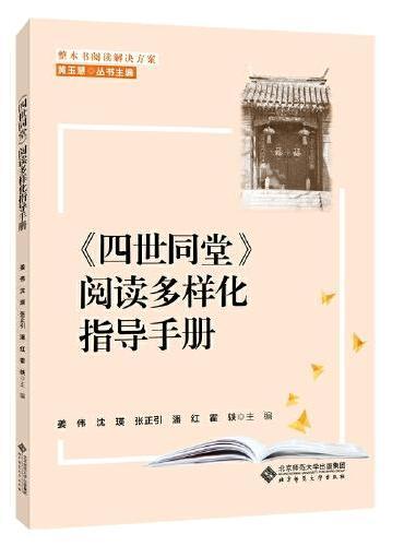 整本书阅读解决方案 《四世同堂》阅读多样化指导手册