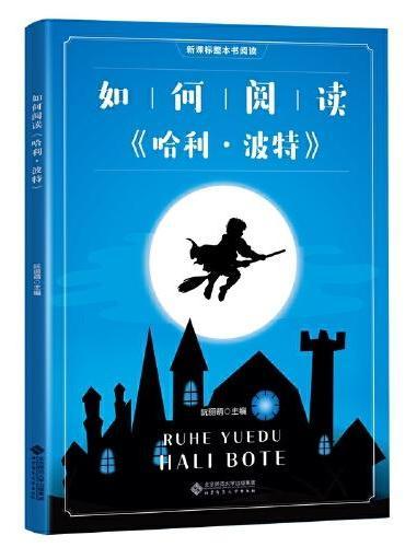 新课标整本书阅读 如何阅读《哈利·波特》 拓展阅读