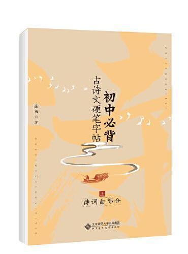 初中必背古诗文硬笔字帖(上)诗词曲部分