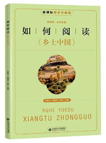 新课标整本书阅读 如何阅读《乡土中国》 拓展阅读