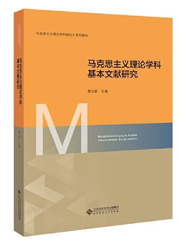 马克思主义理论学科基本文献研究