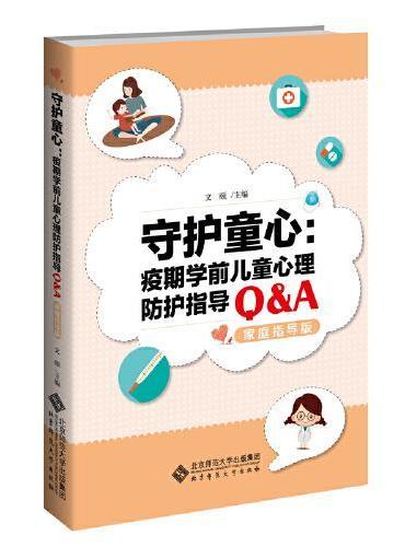 守护童心:疫期学前儿童心理防护指导Q&A