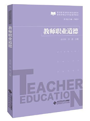 教师职业道德