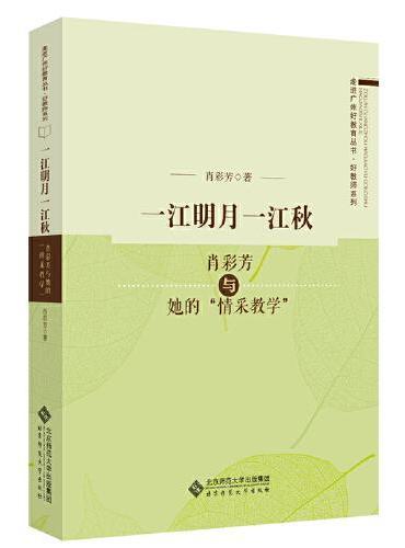 """一江明月一江秋——肖彩芳与她的 """"情采教学"""""""