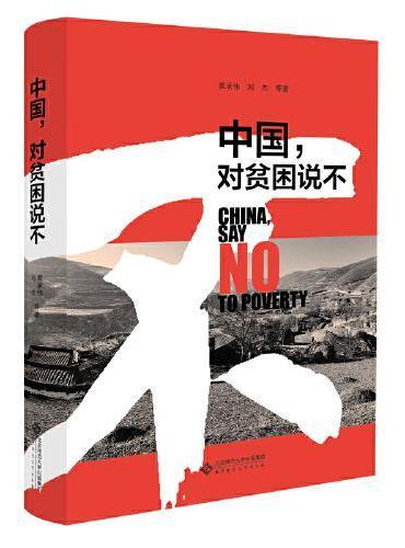 中国,对贫困说不