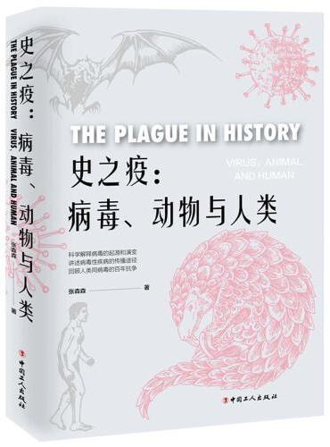 史之疫:病毒、动物与人类