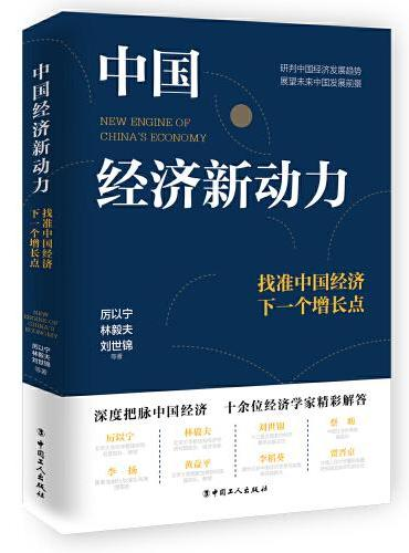 中国经济新动力:找准中国经济下一个增长点
