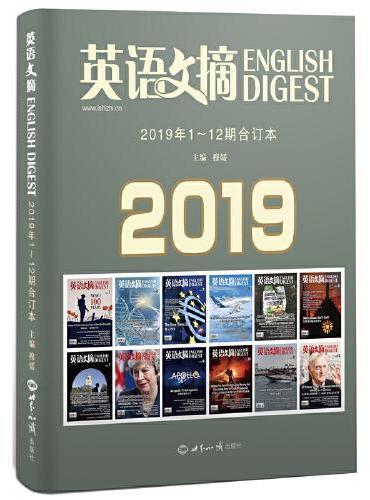 《英语文摘》2019年1-12期合订本