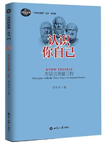 开放的思想丛书第4卷:认识你自己:对话古希腊三哲