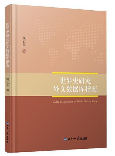 世界史研究外文数据库指南