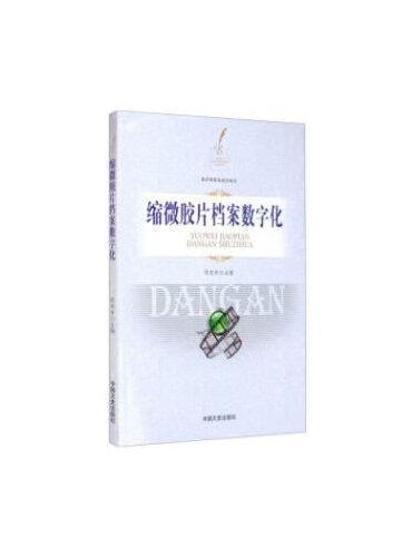 缩微胶片档案数字化(含光盘)