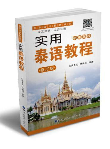 实用泰语教程