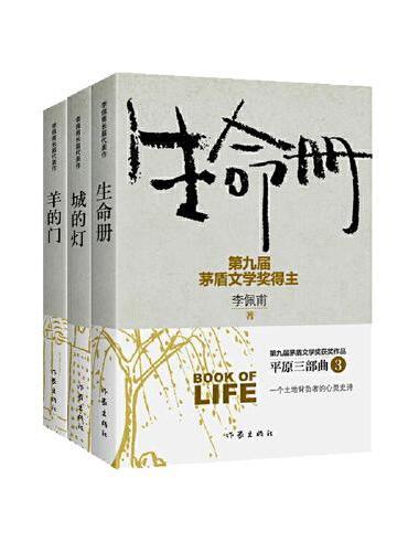 茅盾文学奖得主李佩甫平原三部曲:生命册+城的灯+羊的门(套装共3册 新版)