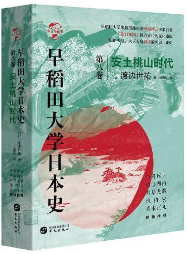 华文全球史073·早稻田大学日本史(卷八):安土桃山时代