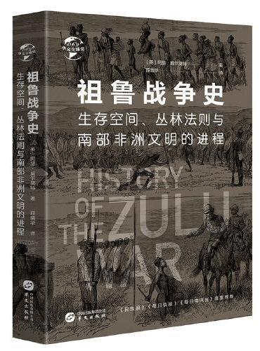 华文全球史062·祖鲁战争史:生存空间、丛林法则与南部非洲文明的进程