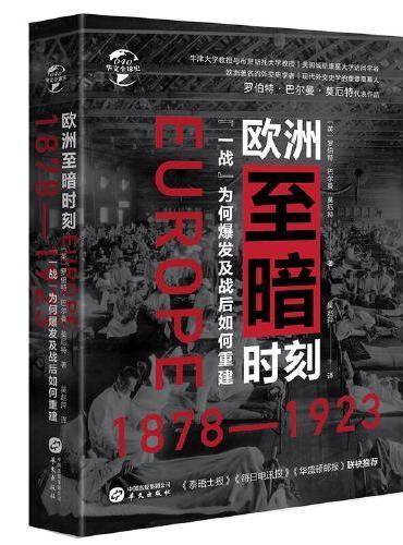 """华文全球史040·欧洲至暗时刻(1878—1923):""""一战""""为何爆发及战后如何重建"""