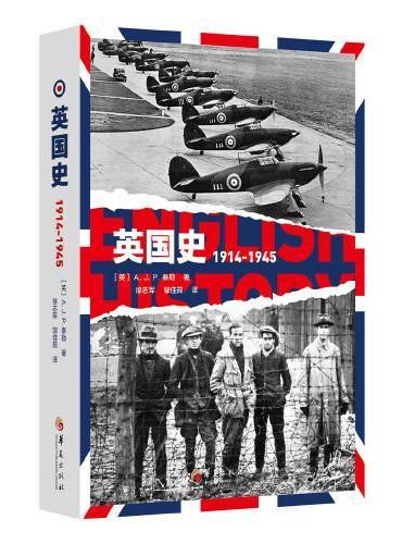 英国史:1914-1945