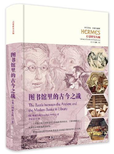 图书馆里的古今之战(西方传统:经典与解释)