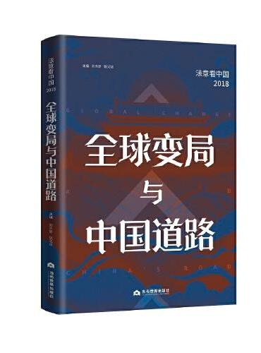 全球变局与中国道路