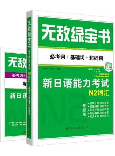 无敌绿宝书——新日语能力考试N2词汇 (必考词+基础词+超纲词)