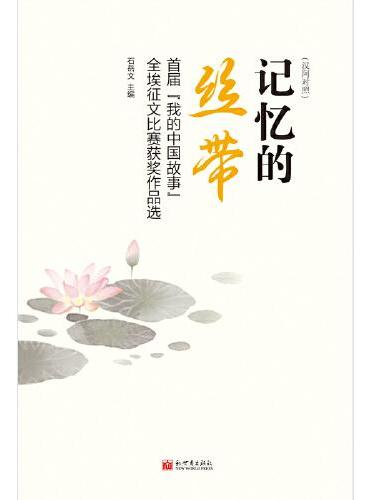 """记忆的丝带:首届""""我的中国故事""""全埃征文比赛获奖作品选(汉阿)不同年龄、不同经历的埃及人到访中国或者和中国人的交往故事"""