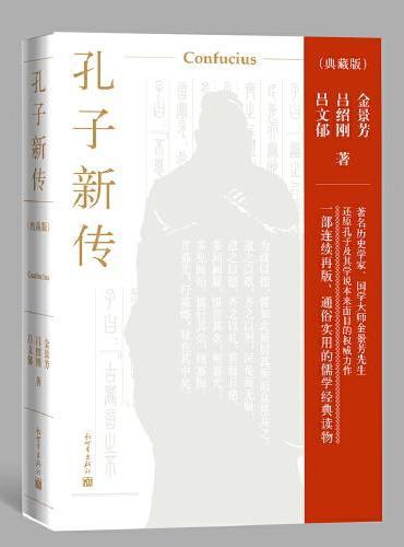 孔子新传:典藏版
