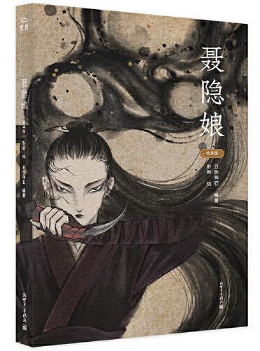 聂隐娘(绘本版)