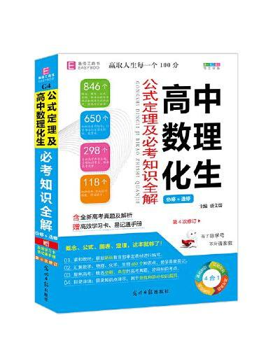 YB07-32开高中数理化生公式定理及必考知识全解(GS20)