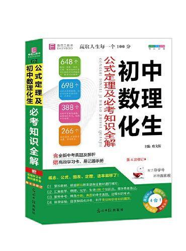 YB06-32开初中数理化生公式定理及必考知识全解(GS20)