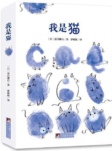 我是猫(陈乔恩推荐!夏目漱石代表作,百万畅销译本。经典新读,中央编译出版社)