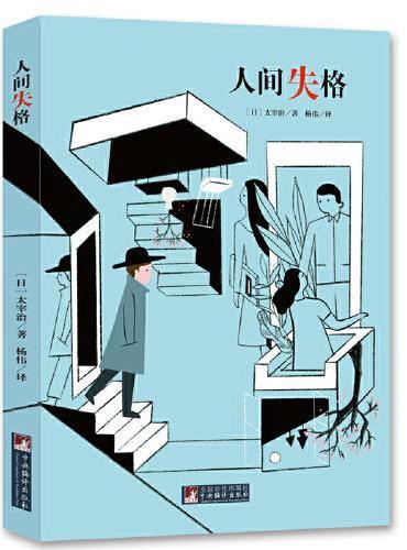 人间失格 (李现推荐 日本青春文学三大家之一,与夏目漱石、村上春树齐名。畅销数千万册的日本金字塔文学巨著!)
