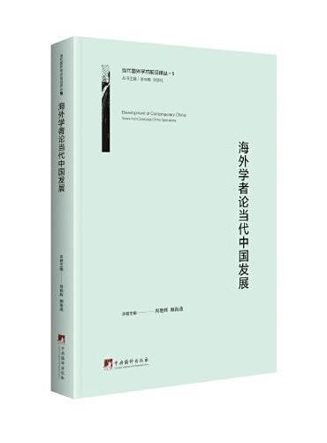 海外学者论当代中国发展