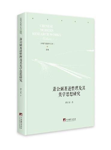 萧公弼著述整理及其美学思想研究