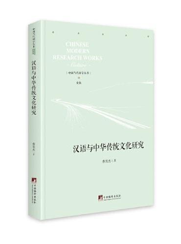 汉语与中华传统文化研究