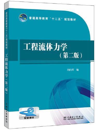 """普通高等教育""""十二五""""规划教材  工程流体力学(第二版)"""