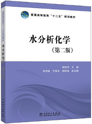 """普通高等教育""""十二五""""规划教材  水分析化学(第二版)"""
