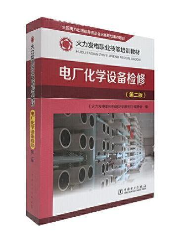 火力发电职业技能培训教材 电厂化学设备检修(第二版)