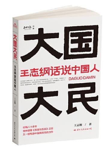 大国大民——王志纲话说中国人
