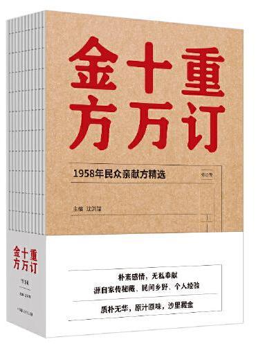 重订十万金方·1958年民众亲献方精选