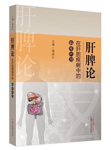 肝脾论在肝胆疾病中的临床应用·肝脾论临床验案丛书