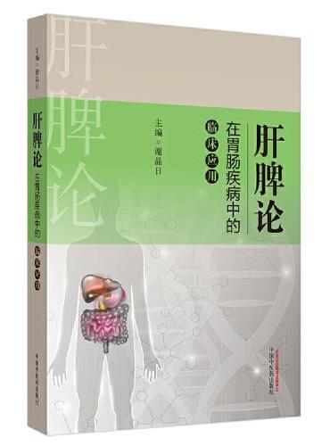 肝脾论在胃肠疾病中的临床应用·肝脾论临床验案丛书